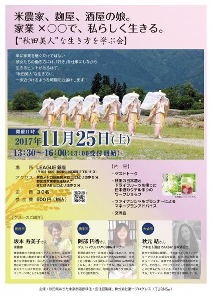 【11月25日銀座で「秋田美人な生き方を学ぶ会」を開催します!】