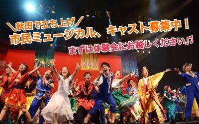 【市民ミュージカル】体験会、参加者募集!