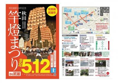 九州に竿燈がやってくる!~武雄と秋田、150年の絆~