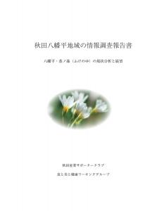 秋田八幡平地域の情報調査報告書