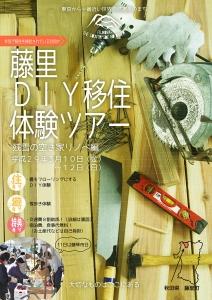 藤里町 DIY移住ツアー