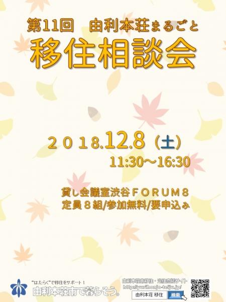 第11回「由利本荘まるごと移住相談会」開催!