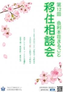 3/23.24 第12回『由利本荘まるごと移住相談会』開催!