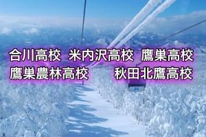 北秋田高等学校同窓会連合会
