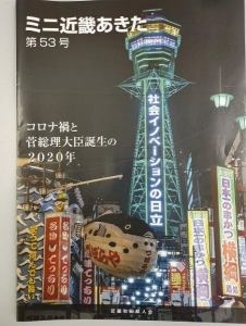 会報誌発行と秋田の映画観てきました★