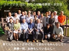 秋田のふるさと雄物川会