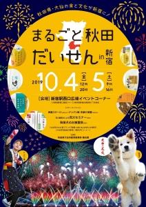 「まるごと秋田だいせんin新宿」を開催!