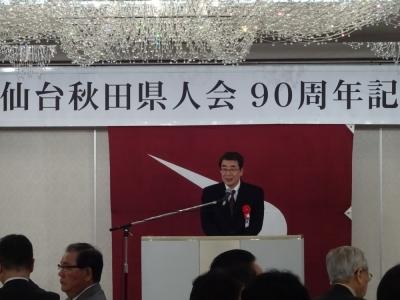 90周年記念総会開催