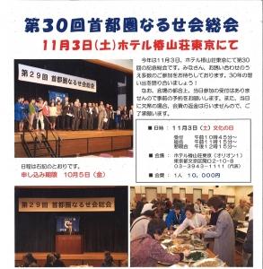 第30回 首都圏なるせ会総会
