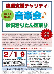 小平市秋田県人会が復興支援チャリティー音楽会を開催します!