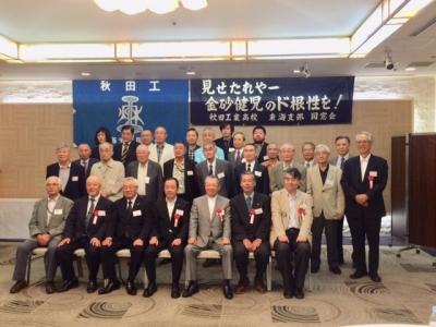 秋田工業高校東海支部の同窓会が開催されました!!