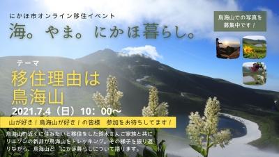 【にかほ市】第6回オンライン移住イベント「海。やま。にかほ暮らし。」を開催します!