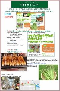 北秋田市ふるさとイベントが開催されます!