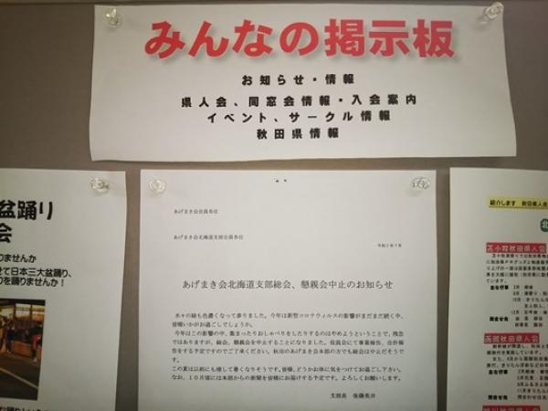 あきた情報プラザの掲示板より~あげまき会(秋田北高校)総会中止のお知らせ~