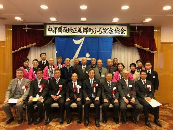美郷町ふるさと会が開催されました