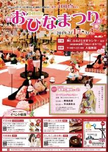 北秋田のおひなまつりを開催します!!