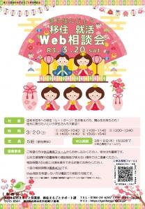 3/20「まるごと移住・就活Web相談会」を開催!