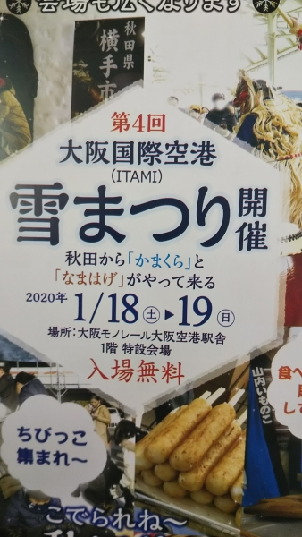 大阪国際空港(伊丹空港) 雪まつりイベントに来てください(^^♪