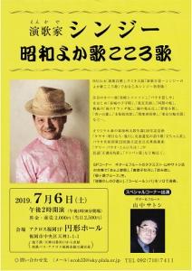 7月6日、昭和よか歌こころ歌