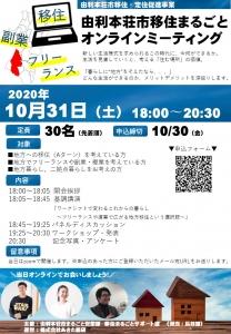 10/31(土)「由利本荘市移住オンラインミーティング」開催!