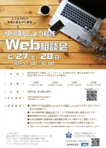 6/27-6/28「まるごと移住Web相談会」を開催します!