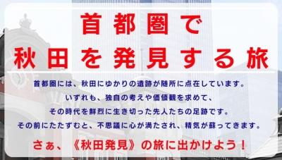 ■シリーズ 首都圏で秋田を発見する旅 連載スタート