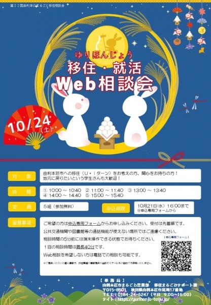 【由利本荘市】10/24「移住Web相談会」・「就活Web相談会」を同時開催します!
