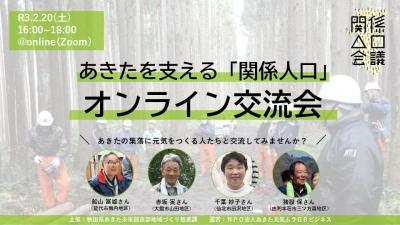 【2/20開催】「あきたを支える『関係人口』オンライン交流会」を開催します!