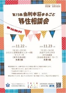 11/22.23 『第15回由利本荘まるごと移住相談会』を開催します!