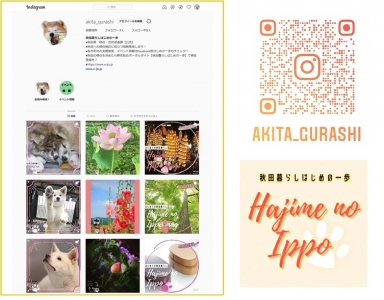 """""""秋田暮らし""""はじめの一歩Instagram始めました!"""