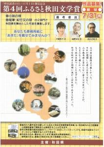 「第4回ふるさと秋田文学賞」の作品を募集しています!