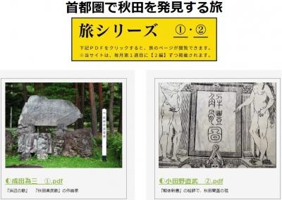 ■首都圏で秋田を発見する旅 ①・②