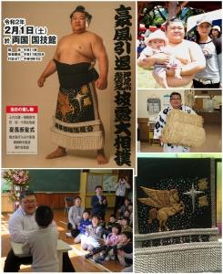 豪風関引退相撲を応援してきました