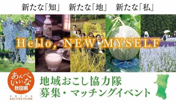 【東京 11/2(木)18時~】地域おこし協力隊募集・マッチングイベント~新たな「知」・新たな「地」・新たな「私」Hello,NEW MYSELF~