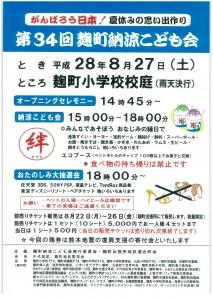 「第34回麹町納涼こども会」にふるさと五城目会が参加します!