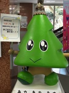 北海道新幹線開業イベントに!