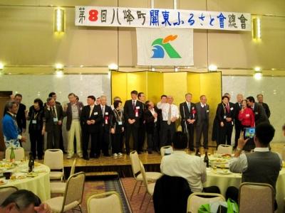 八峰町関東ふるさと会総会