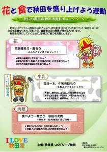 秋田の農畜産物の消費拡大キャンペーンについて