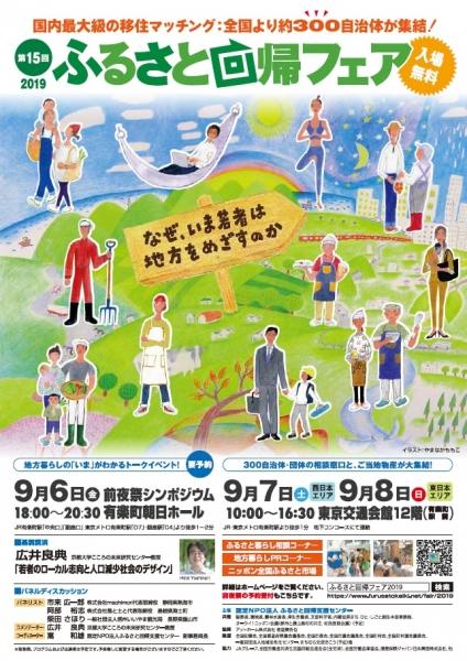 「ふるさと回帰フェア2019」が開催されます!