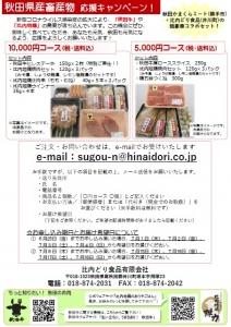 秋田県産畜産物応援キャンペーン