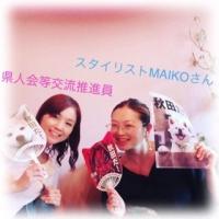 東京都在住 MAIKOさん