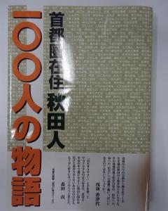 「秋田人100人の物語」に反響をいただいています!