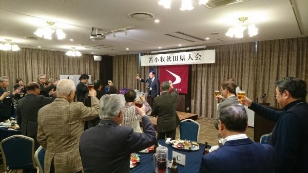 平成30年度苫小牧秋田県人会忘年会を開催!