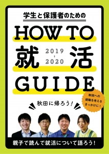親子で秋田の企業を知ろう ~保護者向けの県内就職情報誌について~