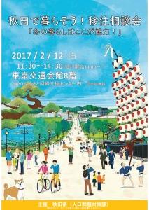 【2/12(日)東京】あきたで暮らそう!移住相談会
