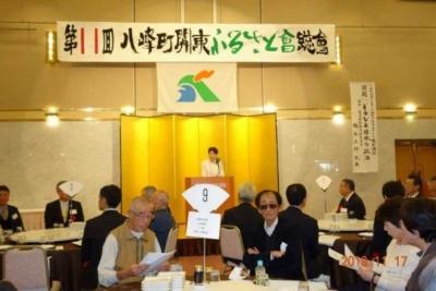 第11回八峰町関東ふるさと会総会が開催される