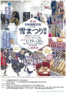伊丹空港「雪まつり」に近畿秋田県人会が参加します!!